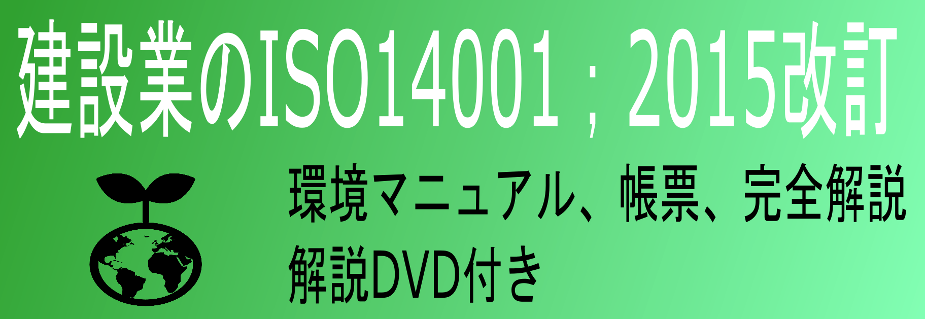 http://www.hata-web.com/wp-content/uploads/sites/7/ISO14001DVD.png