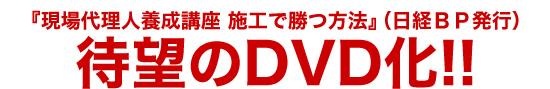 CPDS3ユニット認定 現場代理人養成講座 施工で勝つ方法~基本編~