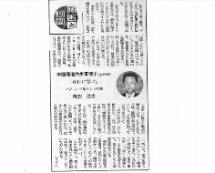 k_shinbun_china_01