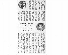 k_shinbun_china_02