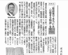 kensetsu20130523