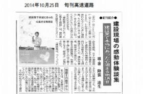 kousokudouro20141022