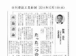 nikkankensetsu20141001