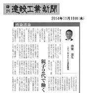 nikkankensetsu20141119-