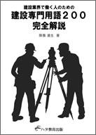 建設業界で働く人のための 建設専門用語200 完全解説