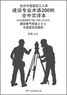 日本の建設業界で働く中国人のための建設専門用語200 中国語完全解説