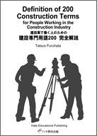 英語版】建設業で働く人のための 建設専門用語200 完全解説