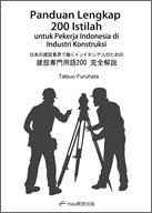日本の建設業界で働くインドネシア人のための建設専門用語200 インドネシア語完全解説