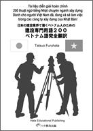 日本の建設業界で働くベトナム人のための建設専門用語200 ベトナム語完全解説